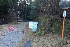 熊倉山日野コース林道車停め