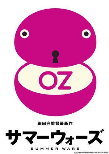 poster15『サマーウォーズ』(細田守監督作品)