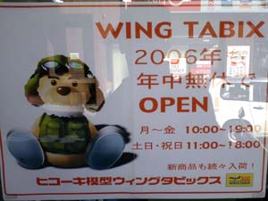 060317_wingtabix.jpg