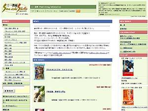 三一書房:Publishing Information