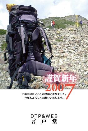 070101-nengajyo-web.jpg