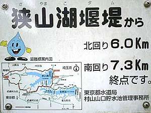 sayamako2005.jpg